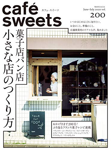 cafe-sweets (カフェ-スイーツ) vol.200 (柴田書店MOOK)