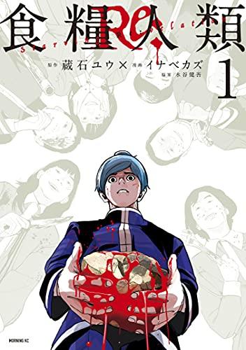 食糧人類Re: -Starving Re:velation-(1) (コミックDAYSコミックス)