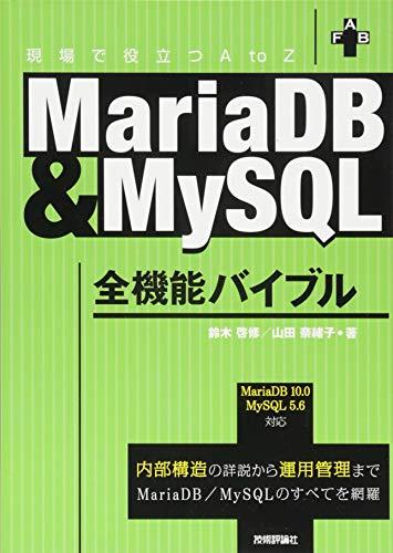 MariaDB&MySQL全機能バイブル