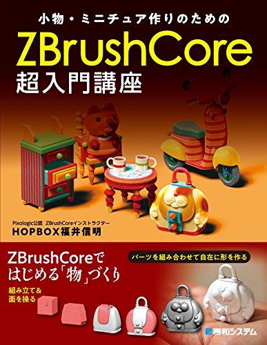 小物・ミニチュア作りのためのZBrushCore超入門講座