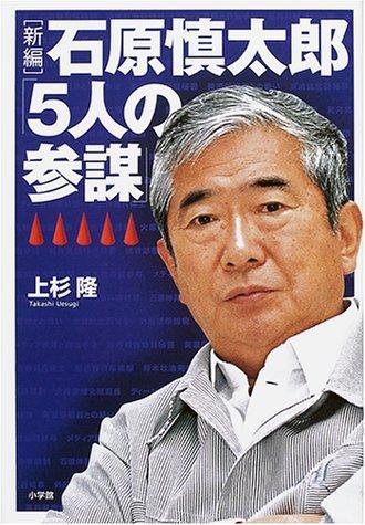 石原慎太郎「5人の参謀」