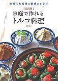 改訂版 家庭で作れるトルコ料理: 世界三大料理の魅惑のレシピ