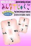 【みんなでじゅくご】 日本語 学習 カード ゲーム Japanese learning card game 日语学习卡 かるた ひらがな 練習 (1個)