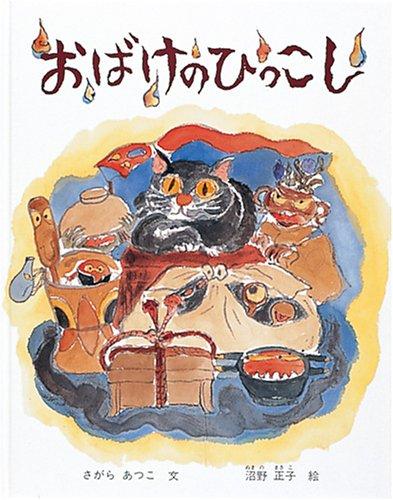 おばけのひっこし (日本傑作絵本シリーズ)