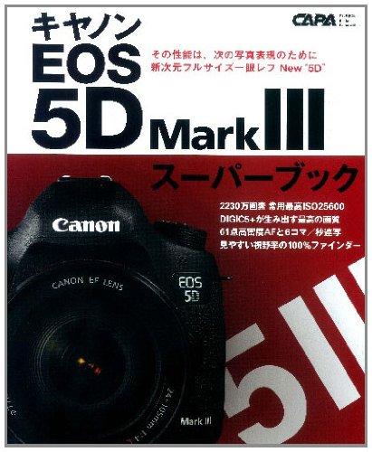 キヤノンEOS5D MarkⅢスーパーブック (Gakken Camera Mook)