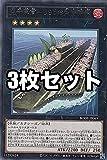 【3枚セット】遊戯王 BODE-JP049 空母軍貫-しらうお型特務艦 (日本語版 レア) バースト・オブ・デスティニー