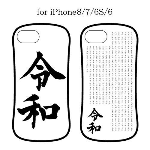 【カラー:元号】iPhone8 iPhone7 iPhone6S iPhone6 令和 ハイブリッド ガラス ケース カード収納 れいわ レイワ 新元号 元号 シンプル ソフトケース ハードケース ハード グッズ アイフォン アイフォンケース iphone8ケース iphone 8 7 6s スマホケース スマホカバー s-gd_7b248