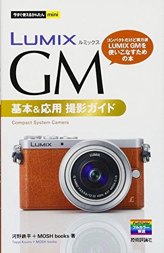 今すぐ使えるかんたんmini LUMIX GM基本&応用 撮影ガイド