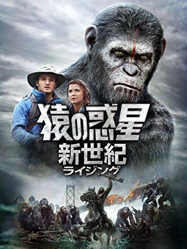 猿の惑星:新世紀(ライジング) (吹替版)