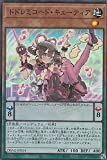 遊戯王 DBAG-JP014 ドドレミコード・キューティア (日本語版 スーパーレア) エンシェント・ガーディアンズ