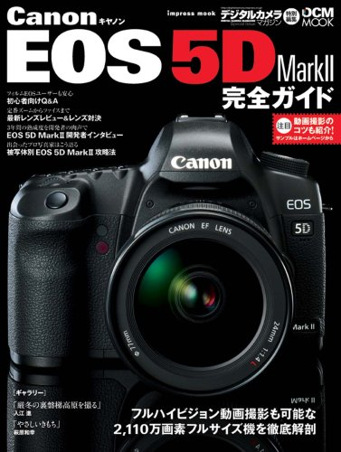キヤノン EOS 5D MarkII 完全ガイド (インプレスムック DCM MOOK)