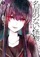 名前のない怪物 蜘蛛と少女と猟奇殺人 1 (LINEコミックス)