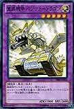 重装機甲 パンツァードラゴン ノーマル 遊戯王 キャンペーンパック pr04-jp005