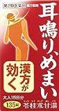 【第2類医薬品】苓桂朮甘湯エキス錠N「コタロー」 135錠