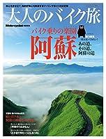 大人のバイク旅 阿蘇 (ヤエスメディアムック483)