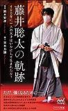 藤井聡太の軌跡 ~400年に1人の天才はいかにして生まれたか~