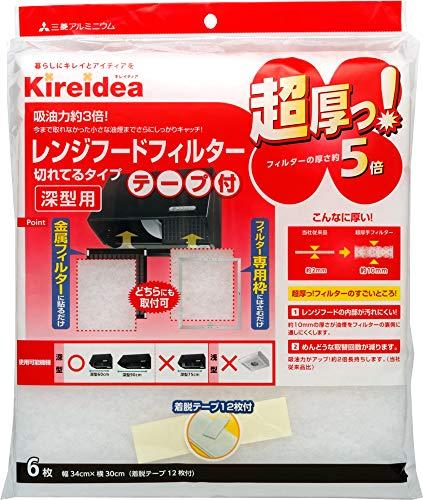 三菱アルミニウム Kireidea 超厚っ! レンジフードフィルター 深型用 幅34cm×横30cm 吸油力約3倍 切れてるタ...