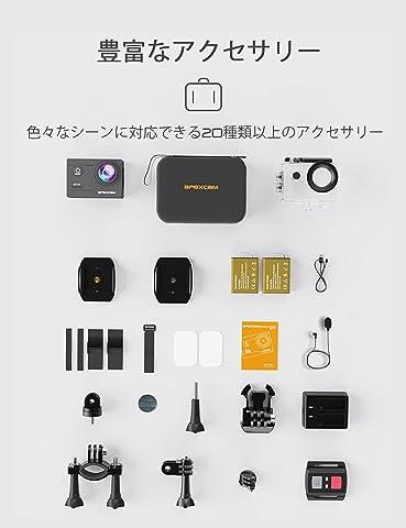 Apexcam M80 air 付属品