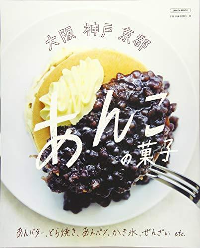 大阪神戸京都 あんこの菓子 (エルマガMOOK)