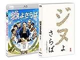 ジヌよさらば ~かむろば村へ~ [Blu-ray]