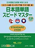 ネパール語・カンボジア語・ラオス語版 日本語単語スピードマスター STANDARD2400