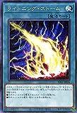 遊戯王カード ライトニング・ストーム(ノーマル) サイバー流の後継者(SD41)   ストラクチャーデッキ 通常魔法