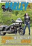 WITH HARLEY Vol.8(ヤングマシン増刊2021年7月号)