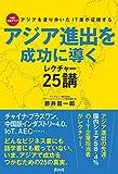 アジア進出を成功に導くレクチャー25講 (アジアを渡り歩いたIT屋が伝授する)