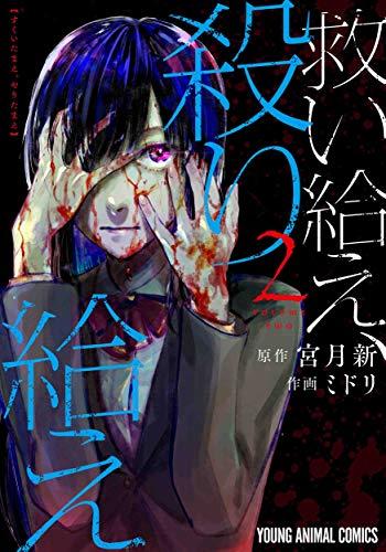救い給え、殺り給え 2 (ヤングアニマルコミックス)