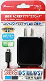 3DS/3DSLL用AC充電アダプタ「エラビーナ」