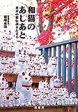 和猫のあしあと (東京の猫伝説をたどる)