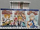 Manga box collection seven deadly sins volumes 1 to 28