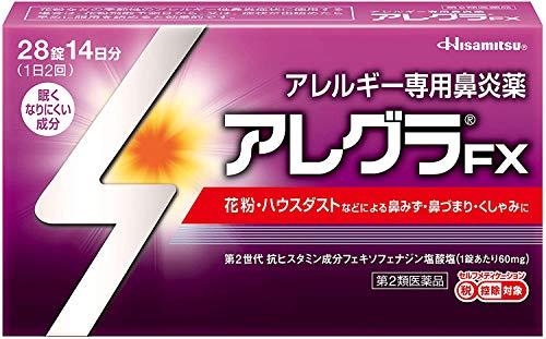 【第2類医薬品】アレグラFX 28錠 ×2 ※セルフメディケーション税制対象商品