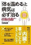 「体を温める」と病気は必ず治る―――クスリをいっさい使わない最善の内臓強化法 三笠書房 電子書籍