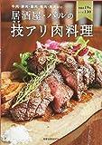 居酒屋・バルの技(ワザ)アリ肉料理~牛肉・豚肉・鶏肉・鴨肉・馬肉etc.  (旭屋出版MOOK)