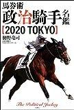 馬券術 政治騎手名鑑2020 TOKYO 馬券術政治騎手名鑑