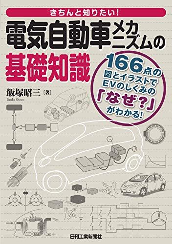 きちんと知りたい! 電気自動車メカニズムの基礎知識