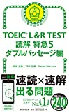 TOEIC L & R TEST 読解特急5 ダブルパッセージ編 (TOEIC TEST 特急シリーズ)