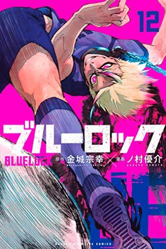 ブルーロック(12) (週刊少年マガジンコミックス)