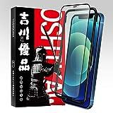 吉川優品 Phone 12 mini 用 ガラスフィルム アンチグレア ゲームに最適 サラサラ感 防塵設計 ……