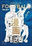Coloriage Manga - Football: Livre grand format avec de sublimes dessins à colorier dans...
