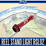 【ZPI】 リールスタンド ライト RSL02 レッド