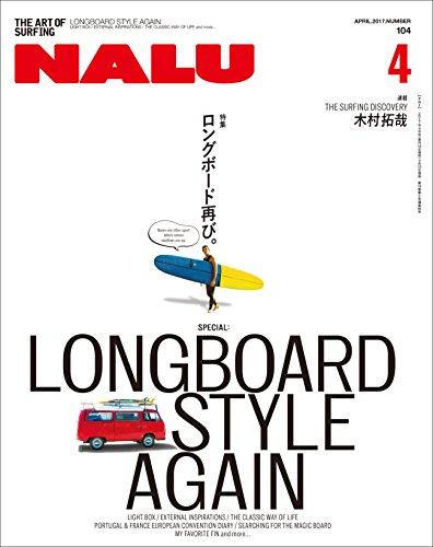 NALU(ナルー) 2017年4月号 No.104[雑誌]