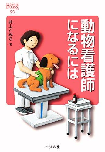 動物看護師になるには (なるにはBOOKS)