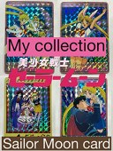 【pretty guardian sailor moon card】my collection japanese collector photo book vintage (english edition) kindle no. 3