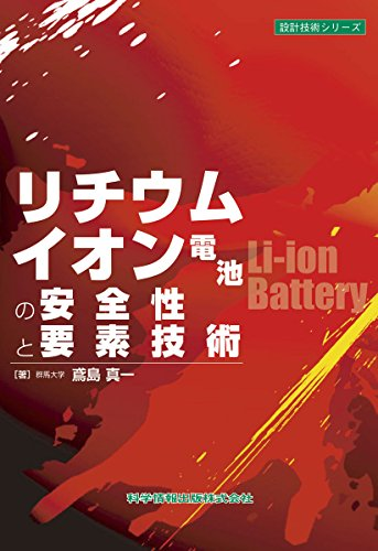 リチウムイオン電池の安全性と要素技術 (設計技術シリーズ)