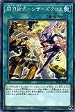 遊戯王カード 閃刀術式-シザーズクロス(ノーマル) イグニッション・アサルト(IGAS) | 通常魔法 ノーマル