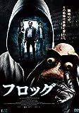 フロッグ [DVD]