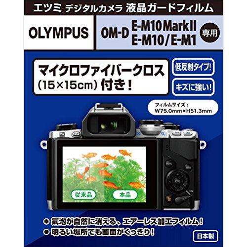【Amazon.co.jp限定】ETSUMI デジタルカメラ 液晶ガードフィルム 低反射タイプ 日本製 【マイクロファイバークロス付属】 OLYMPUS OM-D E-M10/E-M1専用 ETM-9179