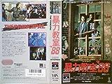 暴力教室'88 [VHS]